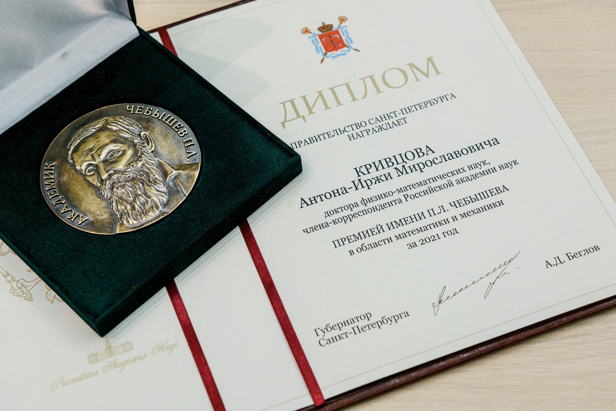 Премия им. П.Л. Чебышёва присуждается за достижения в области математики и механики