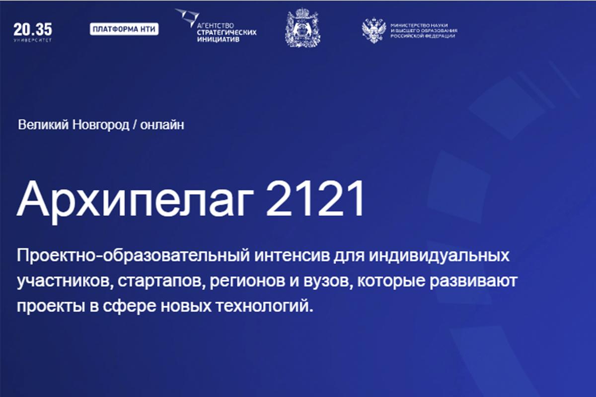 Центр НТИ СПбПУ принял участие в Архипелаге 2121