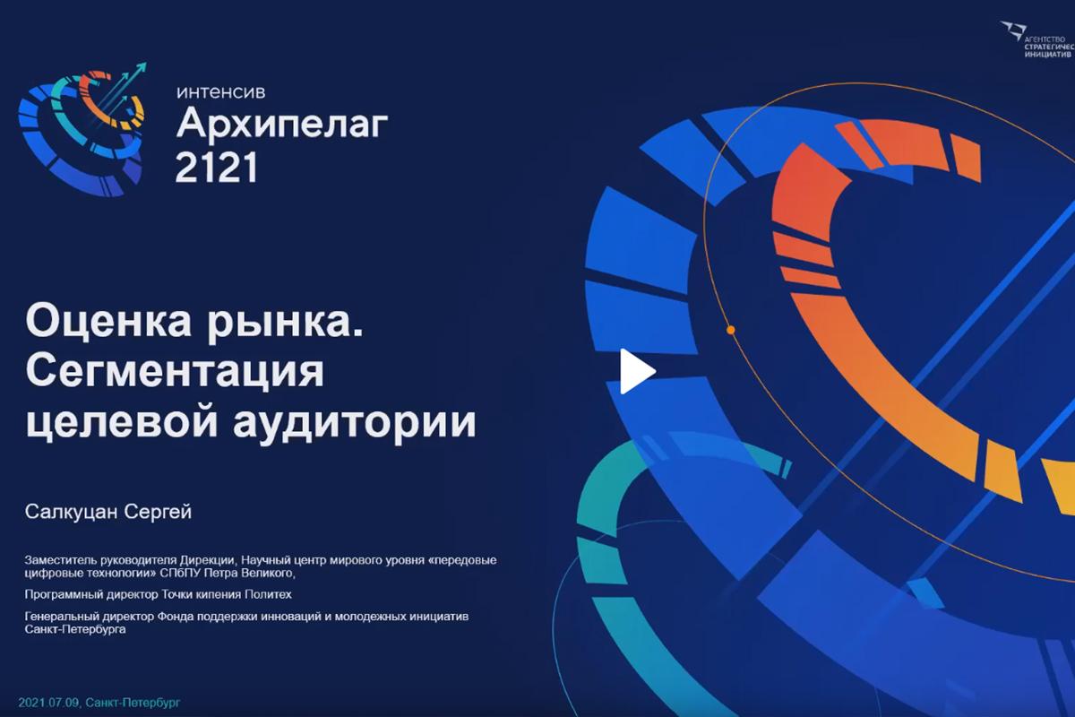 Сергей Салкуцан представил доклад «Оценка рынка. Сегментация целевой аудитории»