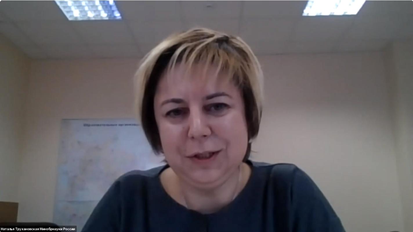 Наталья ТРУХАНОВСКАЯ, директор Департамента координации деятельности образовательных организаций Минобрнауки России