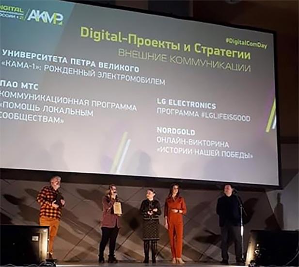 Вручение наград победителю и лауреатам премии Digital Communication AWARDS-2021 в номинации «DIGITAL-ПРОЕКТЫ И СТРАТЕГИИ: ВНЕШНИЕ КОММУНИКАЦИИ 2021» 16 февраля 2021