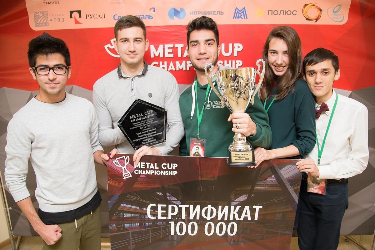 Команда СПбПУ победила в чемпионате России Metal Cup
