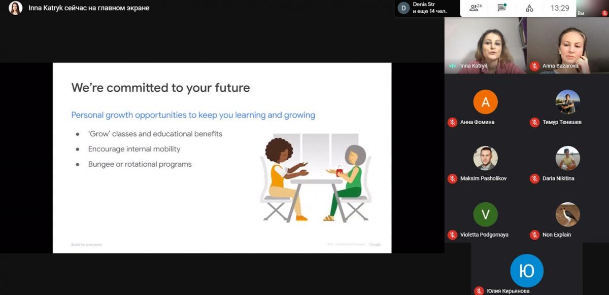 Google предоставляет своим сотрудникам бесконечные возможности для профессионального роста и развития