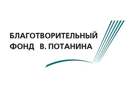Стипендия благотворительного фонда В.Потанина