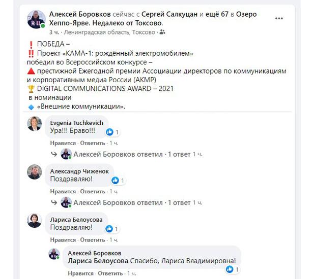 Поздравления с победой в конкурсе Digital Communication AWARDS-2021 на личной странице в соцсети руководителя проекта Алексея Боровкова