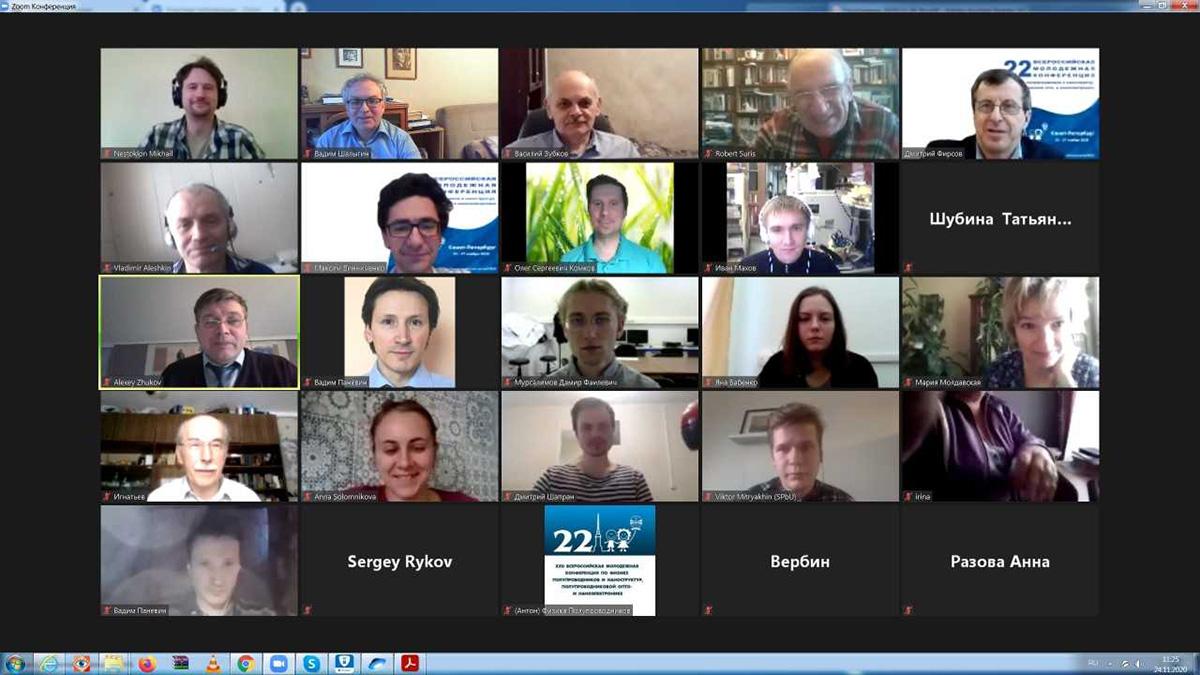 Открытие онлайн-конференции
