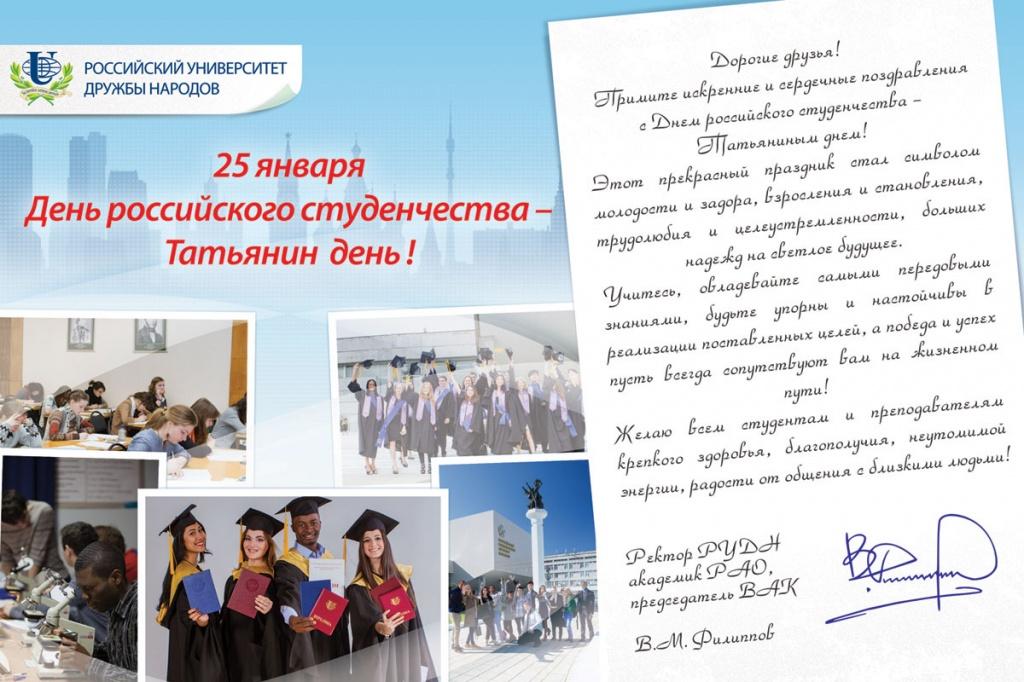 Текст поздравления для студентов