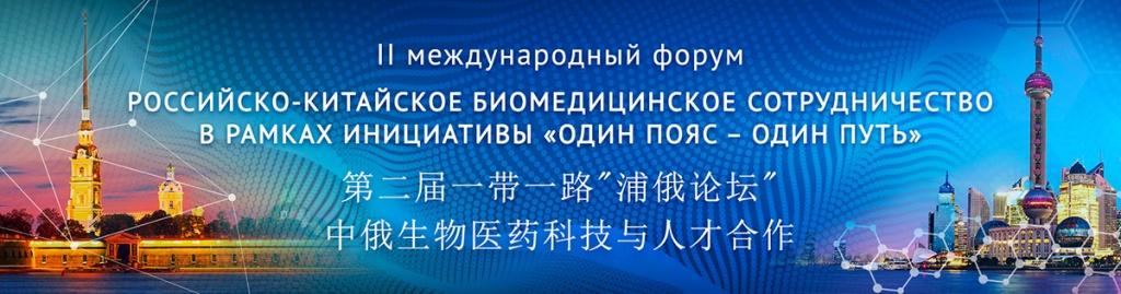 Форум пройдет на базе СПбПУ 11-16 ноября