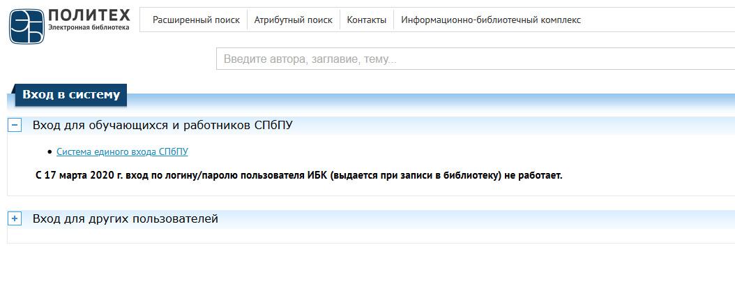 Электронная библиотека СПбПУ перешла на единый пароль и открыла доступ всем вузам