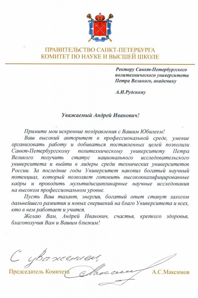 поздравление с днем города санкт-петербурга от губернатора просил сочи перенести