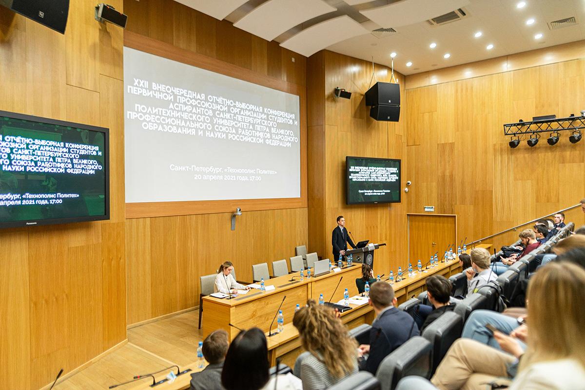 XXII внеочередная отчетно-выборная конференция Профсоюзной организации обучающихся