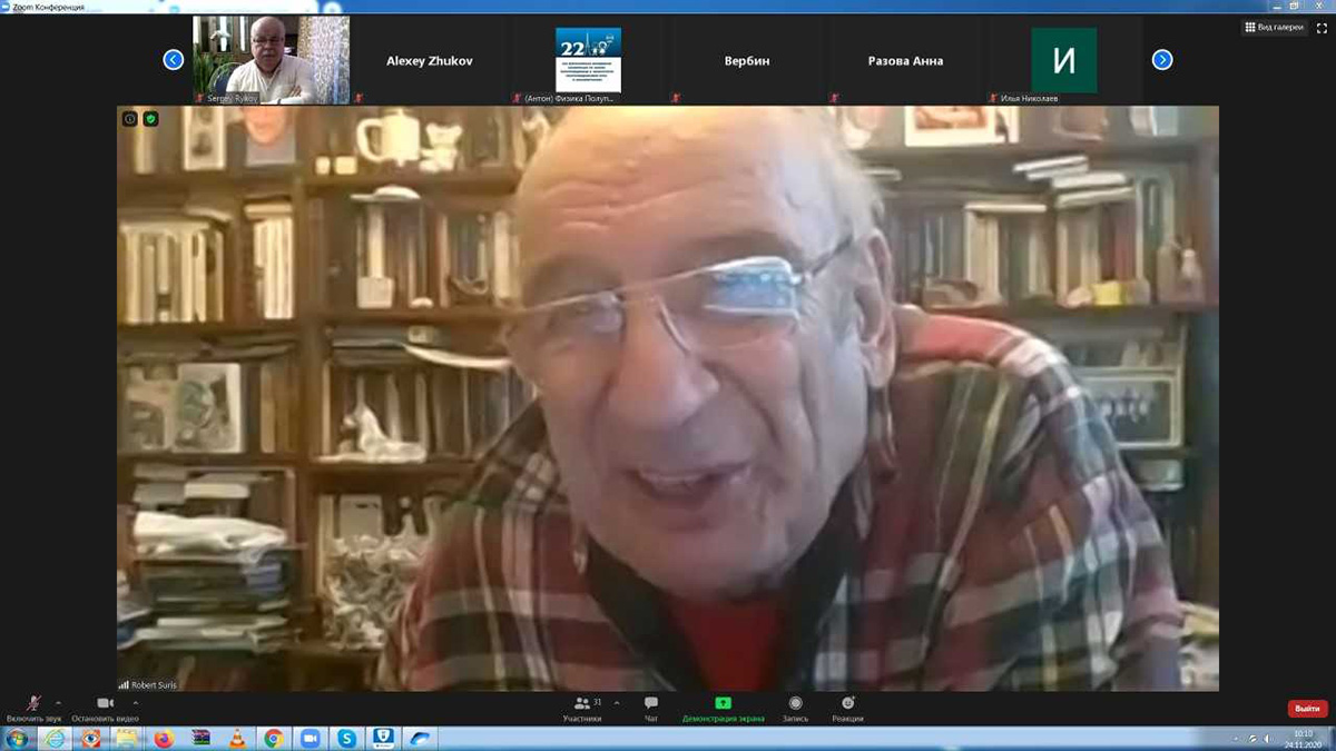 Председатель программного комитета конференции академик РАН Роберт Сурис
