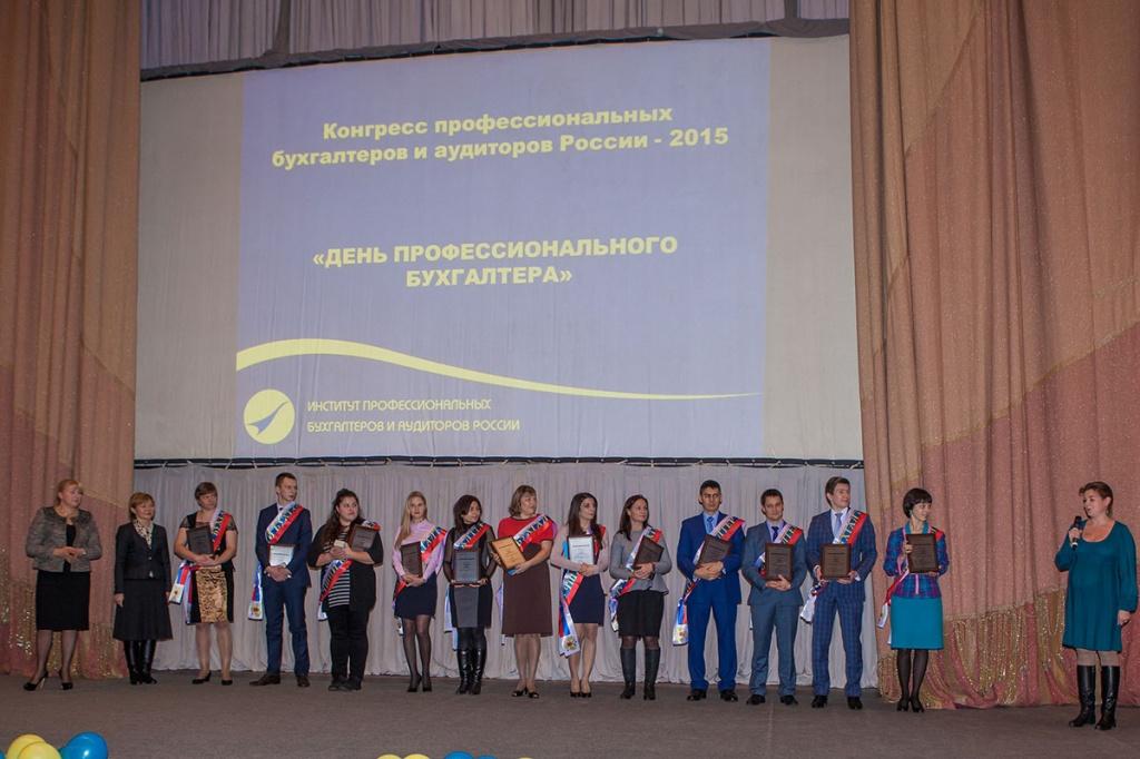 Конкурс лучший молодой бухгалтер россии