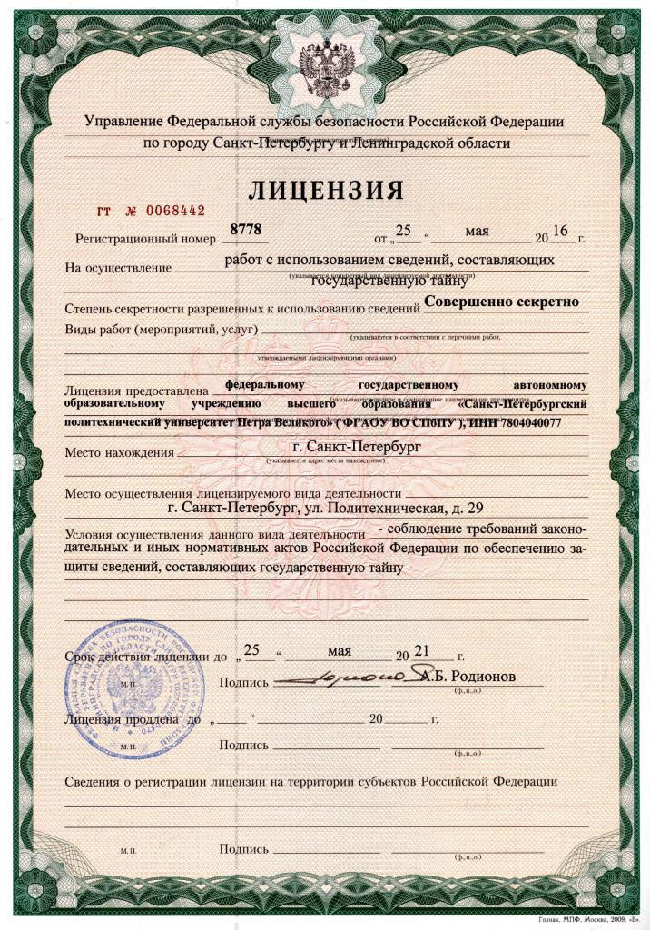 инструкция по обеспечению режима секретности в российской федерации no3-1