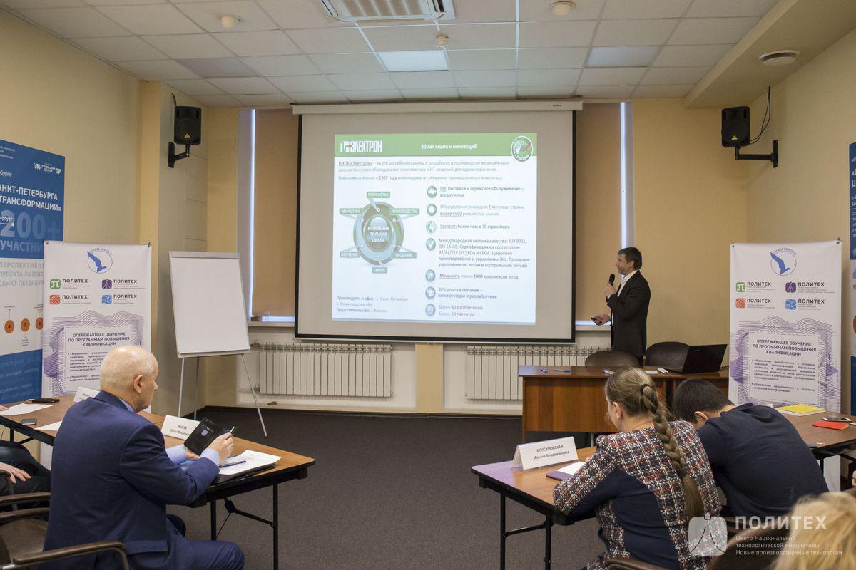 Для компании ЭЛЕКТРОН курс стал подготовительным шагом к запуску цифровизации производства медицинского диагностического оборудования