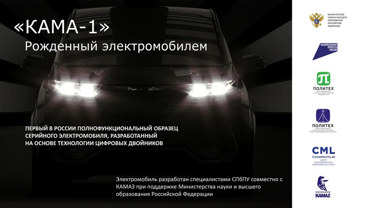 Презентация проекта «КАМА-1: рожденный электромобилем» для Digital Communication AWARDS-2021