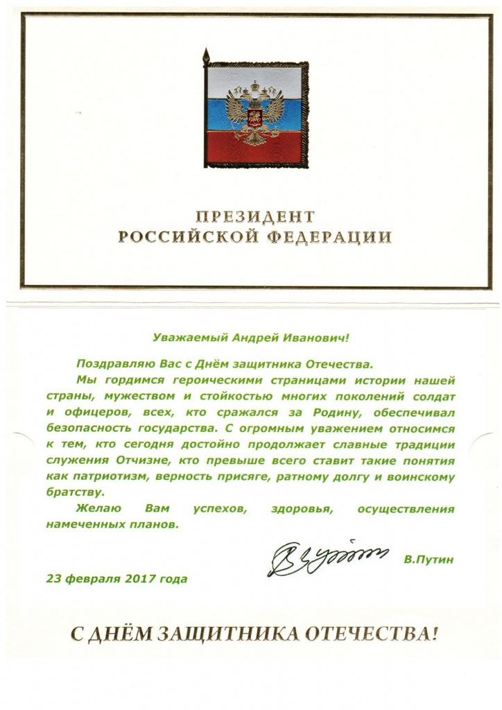 Поздравительная открытка президенту с днем рождения