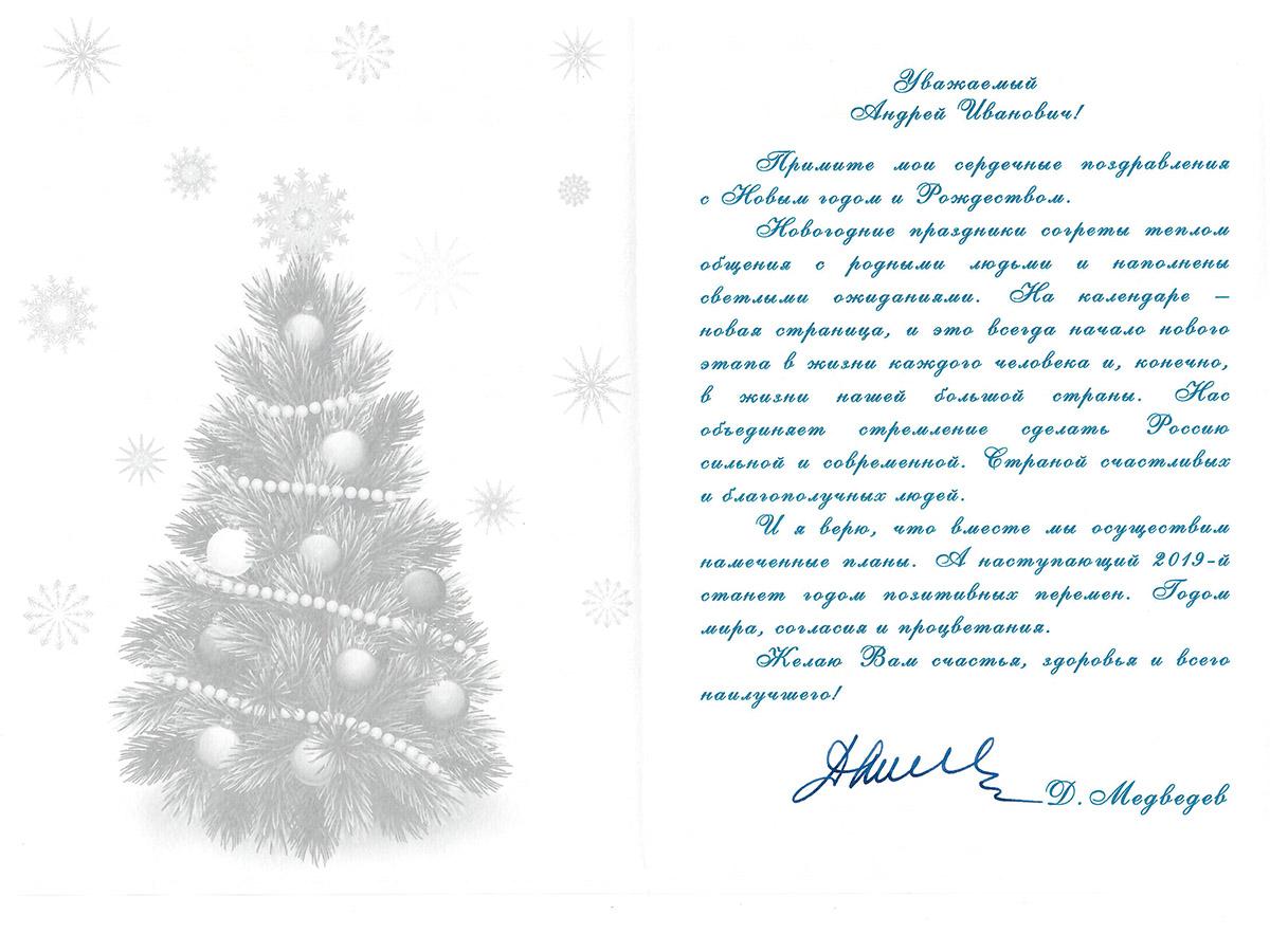 продаже поздравления с новым годом правительства самодельная утка