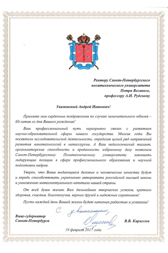 Поздравление с днем рождения руководителя аппарата правительства