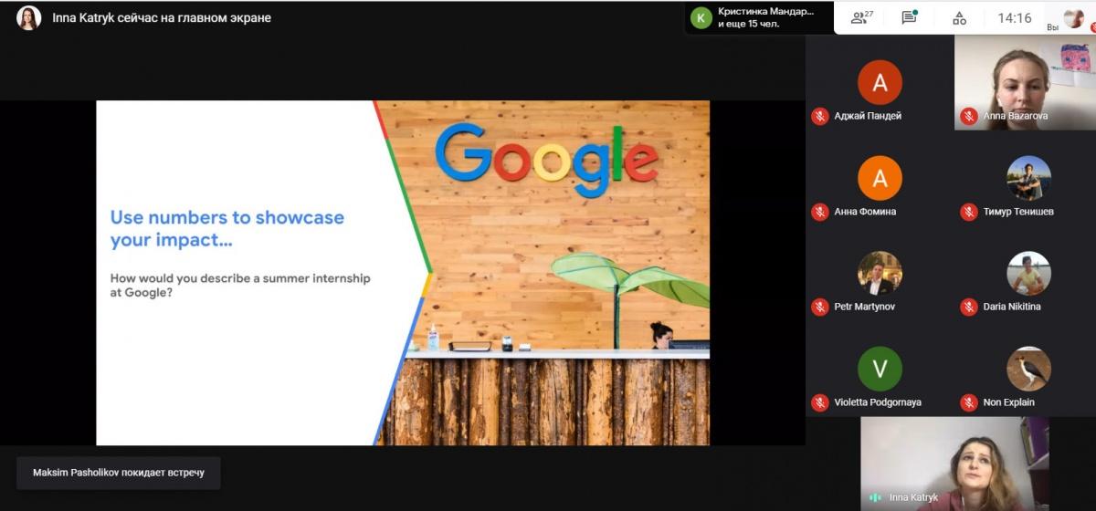 Стажировки в Google открывают возможности трудоустройства