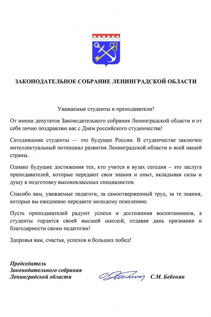 поздравление с днем ленинградской области несколько
