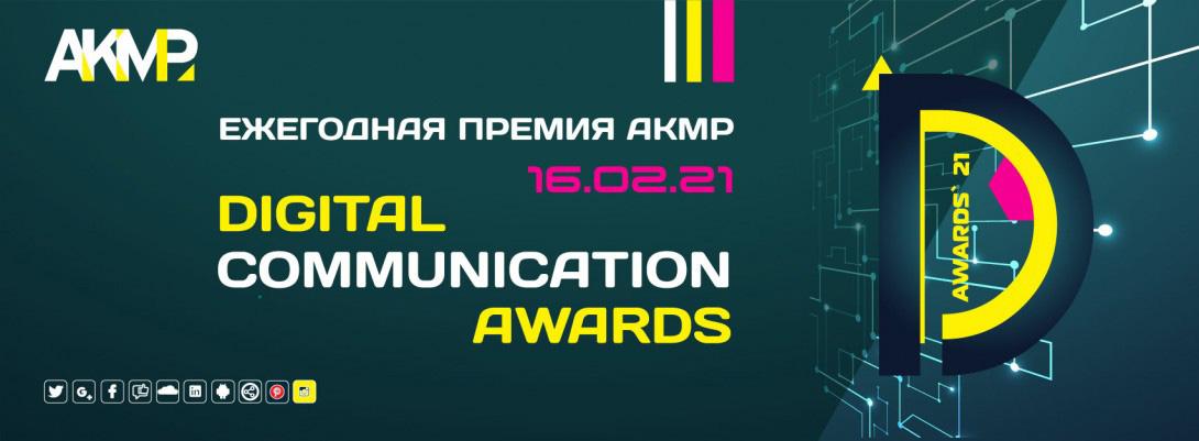 Премия Digital Communications AWARDS проводится с 2013 года