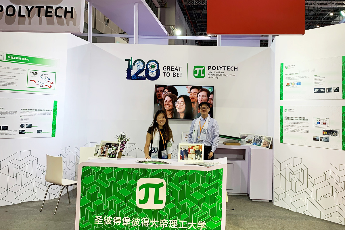 СПбПУ принял участие в China International Industry Fair