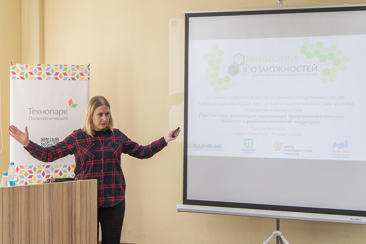 Лекцию прочитала Виктория Бурова, представитель Центра развития социальных инноваций Технологии возможностей