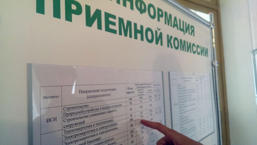 Информация приемной комиссии
