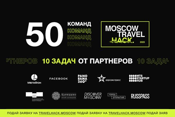 Moscow Travel Hack