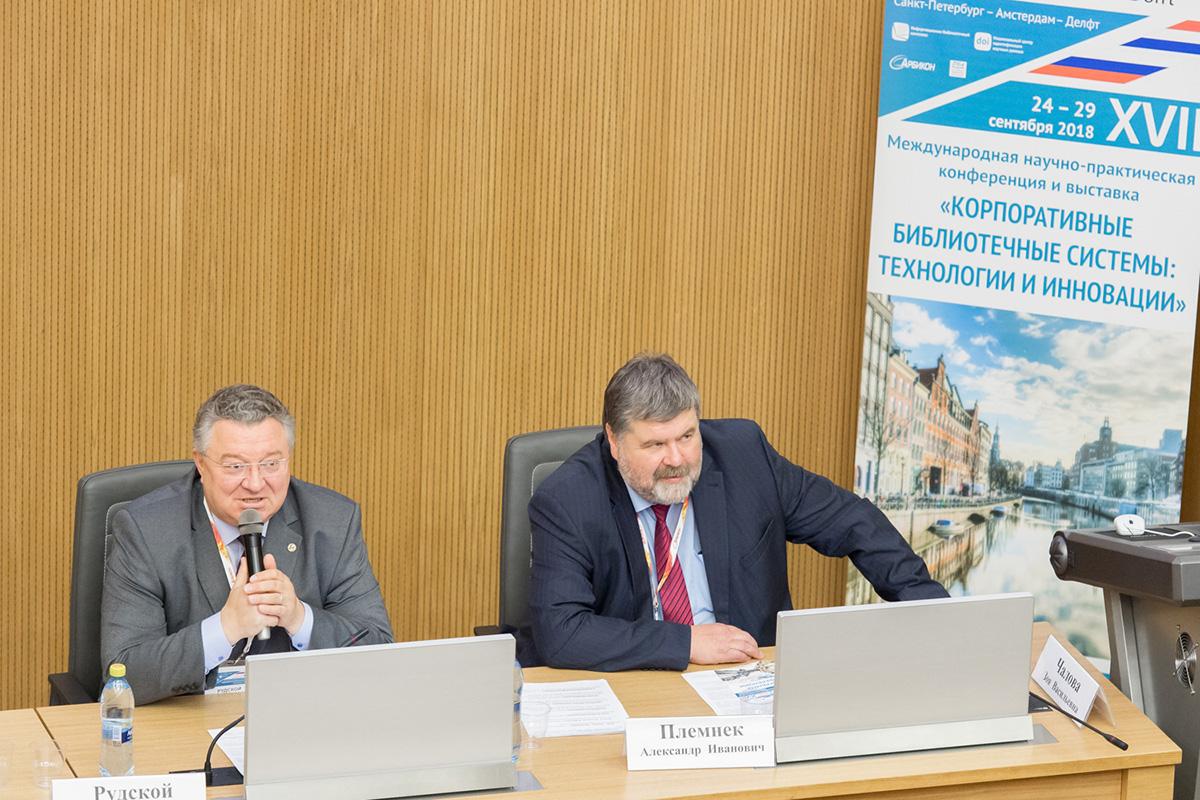 А.И. Рудской и А.И. Племнек на пленарном заседании конференции