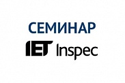 Семинар «Institution of Engineering and Technology (IET) – Институт инжиниринга и технологий»